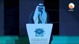 كلمة مدير الجامعة أ. د. فالح بن رجاء الله السلمي بحفل تخرج جامعة الملك خالد الدفعة 21