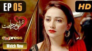 Pakistani Drama | Muthi Bhar Chahat - Episode 5 | Express TV Dramas | Resham, Agha Ali, Usman