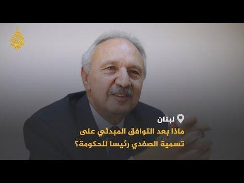 انسداد في أفق الحل السياسي بلبنان بعد وأد مشروع حكومة الصفدي  - نشر قبل 24 دقيقة
