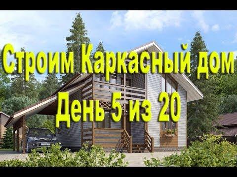 Каркасный дом в Брянске, Строим за 2 недели! Опыт более 20 домов, запрос цены и проекта