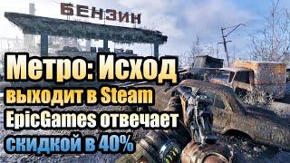 Метро: Исход выходит в Steam, EpicGames отвечает скидкой в 40%, + последнее DLC История Сэма