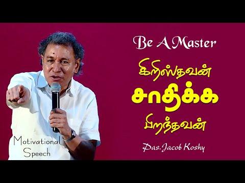 Be a Master | Must Watch | Pastor Jacob Koshy Inspiring  Message