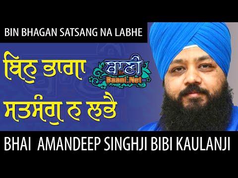 Bin-Bhagan-Satsang-Na-Labhe-Bhai-Amandeep-Singh-Ji-Bibi-Kaulan-Ji-At-Bangalore