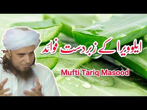 Amazing Benefits Of Aloe Vera | ایلوویرا کے زبردست فوائد |  Hazrat Mufti Tariq Masood [HD]