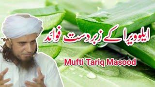 Amazing Benefits Of Aloe Vera   ایلوویرا کے زبردست فوائد    Hazrat Mufti Tariq Masood [HD]