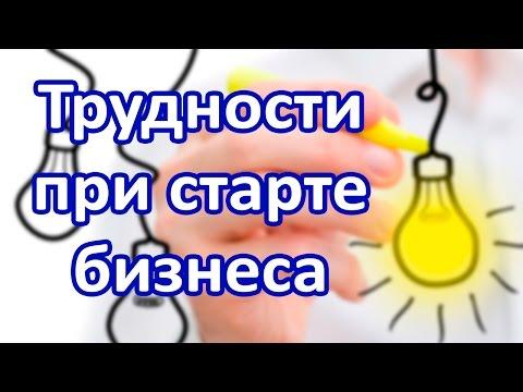 Азат Валеев: Какие трудности могут возникнуть при старте бизнеса?