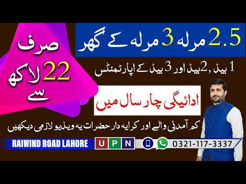 Green Land Housing Society Lahore   Raiwind Road   3 Marla House On Installments   UPN   August 2020