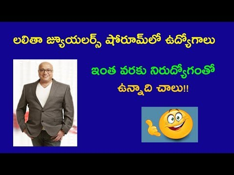 Lalitha Jewellery jobs Andhra Pradesh 2018 latest update || jobs in interview