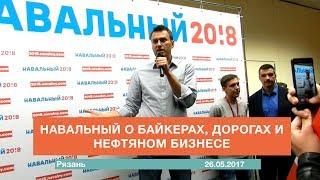 Открытие штаба Алексея Навального в Рязани