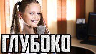 ГЛУБОКО  |  Ксения Левчик  |  cover MONATIK & Надя Дорофеева