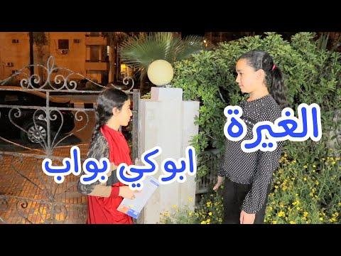 بنت تستعار من صحبتها بسبب انها ابوها بواب !!