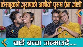 फेसबुकले जुराएको अनौठो पुरुष प्रेम जोडी , चाडै बच्चा जन्माउदै    Niraj sunuwar &aashik laama   