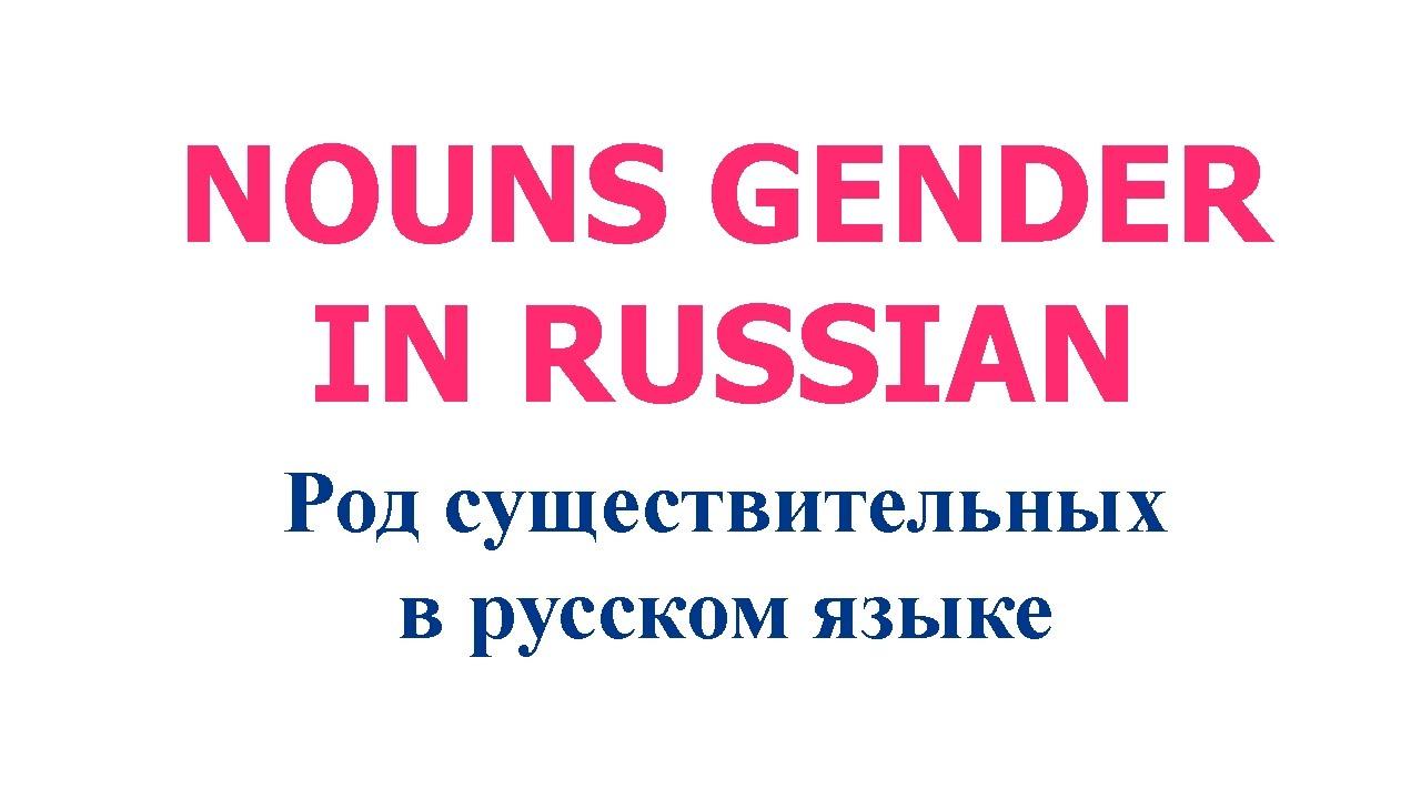 In Russian Nouns 33