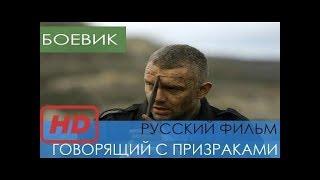 ГОВОРЯЩИЙ С ПРИЗРАКАМИ Русские боевики 2017 новинки Российские фильмы Российские