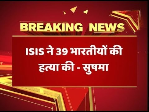 39 Indians abducted by ISIS in Iraq are DEAD, confirms Sushma Swaraj in RS