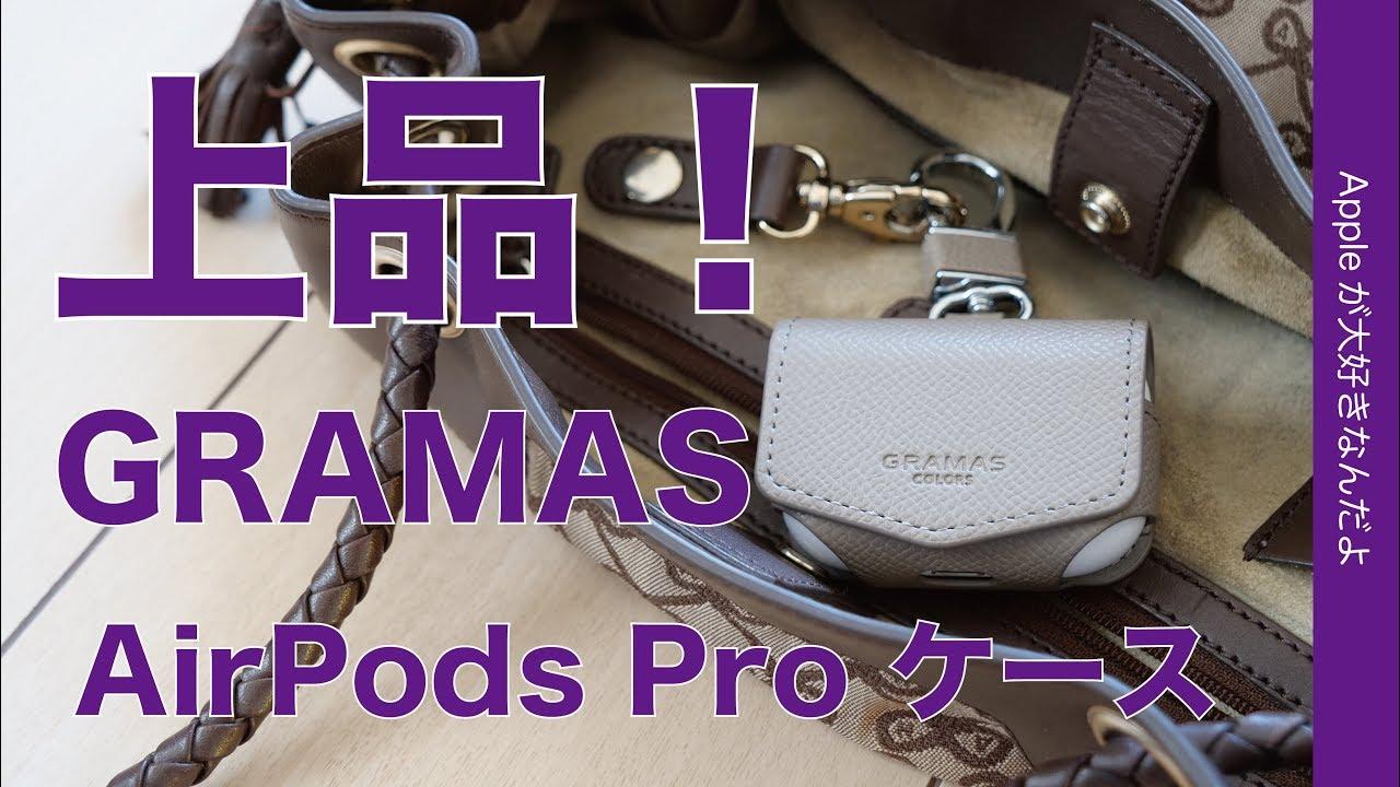 新製品!「グラマス 」AirPods Pro用ケース・他には無い上品デザインのGRAMAS COLORSを試す