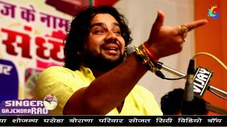 Download Video गजेंद्र राव के मुखार बिन से चुटकले / Gajendra rao ke chutkle / new 2019  आप हस हस के लॉट पॉट हो जाओग MP3 3GP MP4