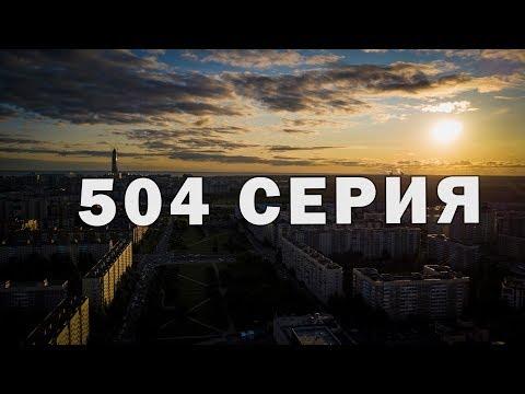 Санкт-Петербург.504 серия|Про Питер.