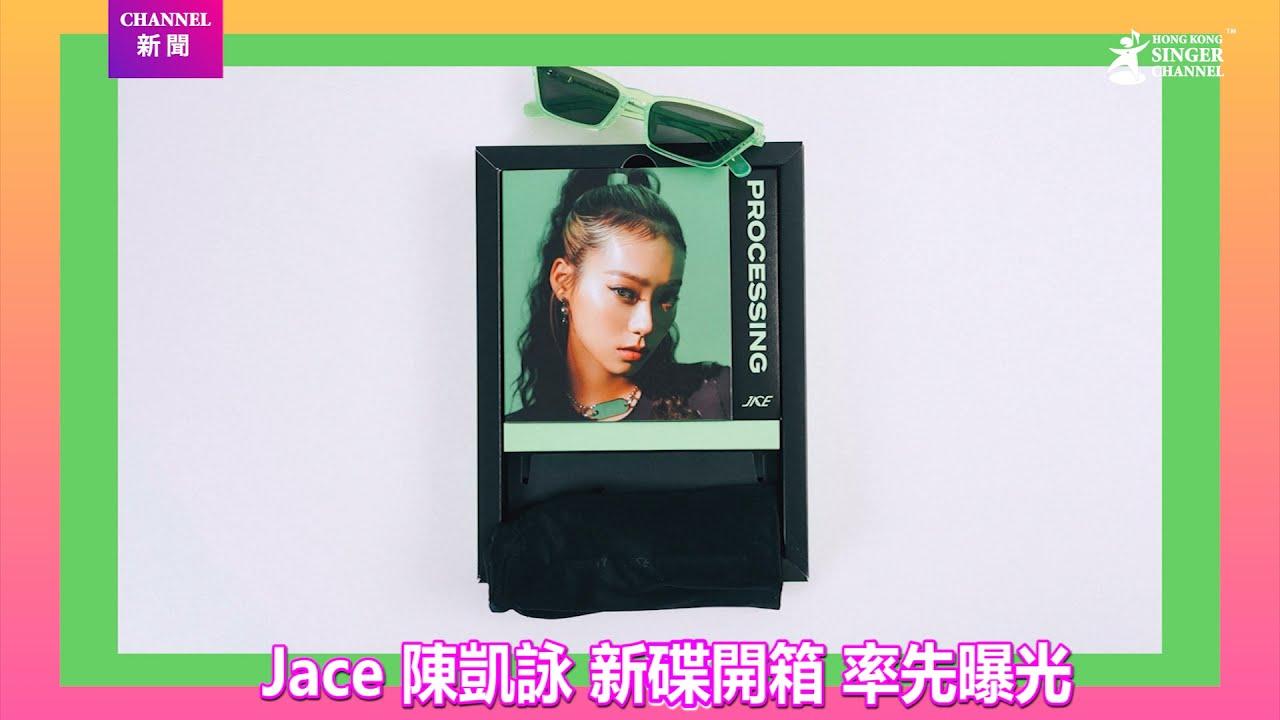 Jace陳凱詠|新碟《PROCESSING》開箱率先睇⭐️⭐️