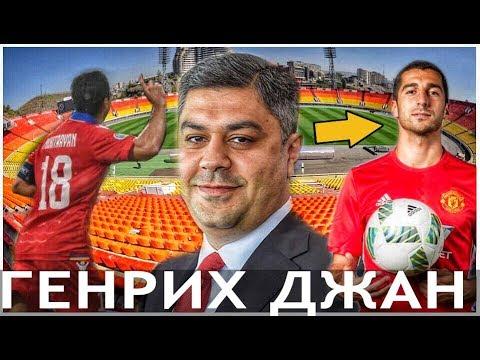 """""""Генрих джан!"""" Политики из разных лагерей празднуют победу сборной Армении над Боснией"""
