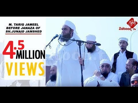 Molana Tariq Jameel Bayan befor Namaz-e-Janaza of Junaid Jamshed Full HD