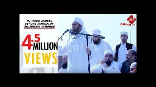 Molana Tariq Jameel Bayan befor Namaz-e-Janaza of Junaid Jamshed Full HD