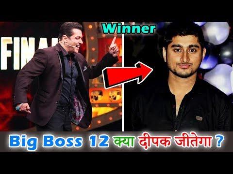 Deepak will be Bigg Boss 12 winner but how । क्या दीपक जीतेगा बिग बॉस १२