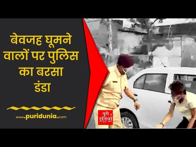 Covid-19 | Patna | Lockdown में निकल रहे लोगों पर जमकर बरस रहे डंडे | Viral Video