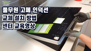 풀무원 고메 인덕션 설치방법 센터 교육영상