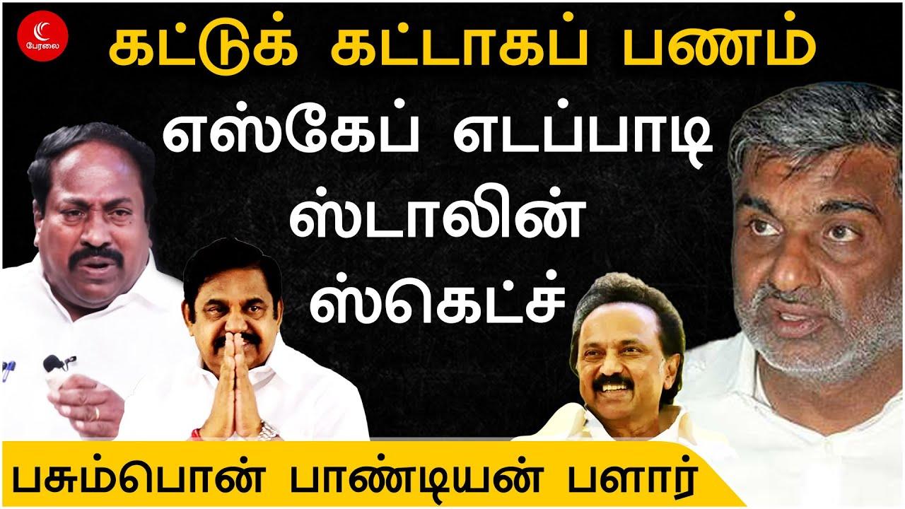 கட்சிக்காரரிடம் காசு வாங்கிய KC வீரமணி | pasumpon pandiyan | milton | kc veeramani | raid | admk