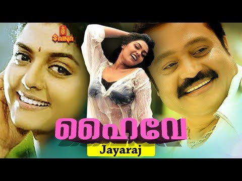 'Highway' Full Movie | Suresh Gopi, Bhanupriya