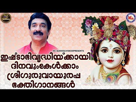 ശ്രീ ഗുരുവായൂരപ്പന്റെ ഏറ്റവും പ്രിയപ്പെട്ട ഭക്തിഗാനങ്ങൾ  Hindu Devotional Songs Malayalam
