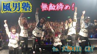 風男塾・2016年ラストライブで無敵締め!