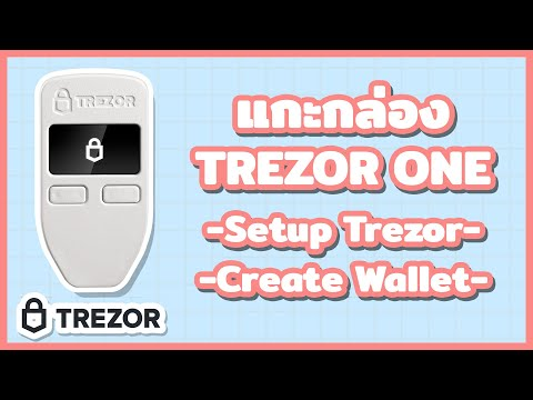 แกะกล่อง Trezor ONE + วิธีการ Create Wallet