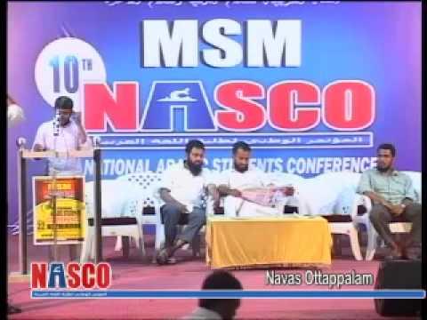 എം എസ് എം നാസ്കോ 2014 കോഴിക്കോട് | നവാസ് ഒറ്റപ്പാലം
