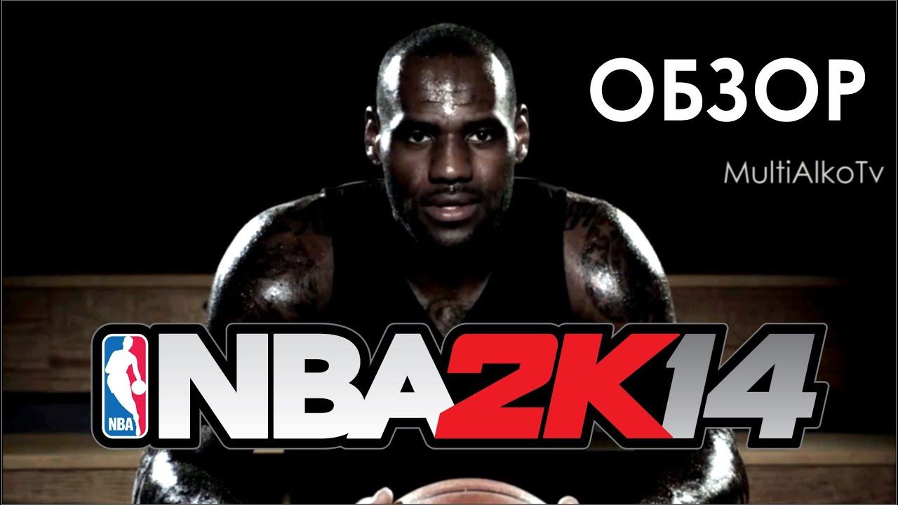 NBA 2K15 обзор, купить, играть