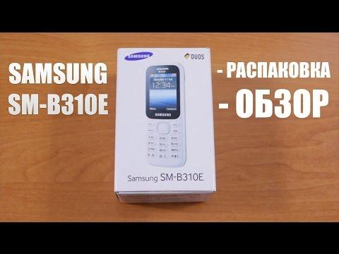 Samsung SM-B310E Обзор миниатюрного телефона