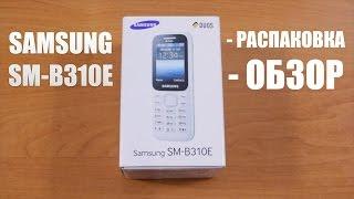 Samsung SM-B310E Обзор миниатюрного телефона(Samsung SM-B310E Обзор миниатюрного телефона Сравение цен: http://ava.ua/product/759475/?p=1234 Выгодные Покупки на Aliexpress: http://goo.gl/9., 2014-07-21T22:30:01.000Z)