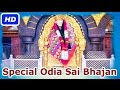 Darasana Diahe Sai Odia Devotional Video Odia Bhajan Songs HD Videos
