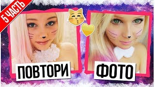 ПОВТОРЯЮ ФОТО БЛОГЕРОВ 5 / Swasti Ji / Шейдлина / Чижова / Posnova || Marisha MT blogger / стилист