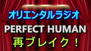 オリエンタルラジオ 『PERFECT HUMAN』で再ブレイク! オリラジ藤森 iTu...