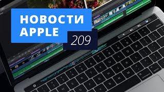 Новости Apple, 209 выпуск: новые Macbook Pro, WWDC 2017 и iPhone 8