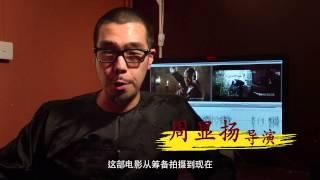 Film【黃飛鴻之英雄有夢】幕后花絮 英雄戰場制作特辑 - 拍攝挑戰篇