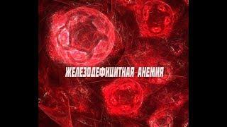 Железодефицитная анемия. Что делать?