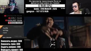 Скачать Лёха Медь Витя CLassic реакция Рем Дигга Feat ONYX Give It Up