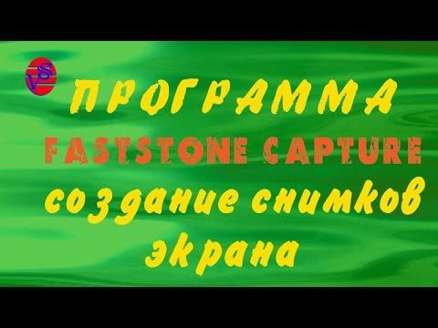 Faststone Capture: как пользоваться программой.