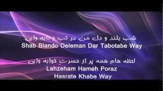 Persian Karaoke - Mehrabouni by Hoomeyra