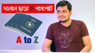 How to Apply f๐r e-Passport A to Z Online | ePassport (Electronic Passport Bangladesh )