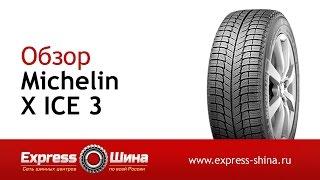 Видеообзор зимней шины Michelin X ICE 3 от Express-Шины(Купить зимнюю шину Michelin X ICE 3 по самой низкой цене с доставкой по России и СНГ в Express-Шине по ссылке http://express-shi..., 2014-10-06T18:28:25.000Z)
