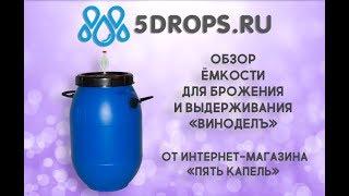 """Обзор пластиковой бочки для брожения и выдерживания """"Виноделъ"""""""